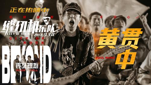 beyond_zaijinalixiang_guitar