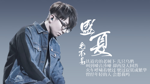 maobuyi_shengxia_guitar