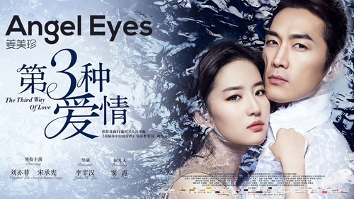 jiangmeizhen_angel eyes