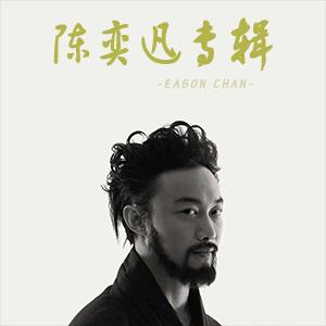 陈奕迅专辑