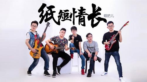 yanbaeryuedui_zhiduanqingchang_guitar
