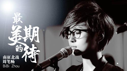 zhoubichang_zuimeideqidai_guitar