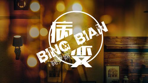 juwenxian_bingbian_guitar