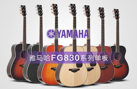 雅马哈FG830