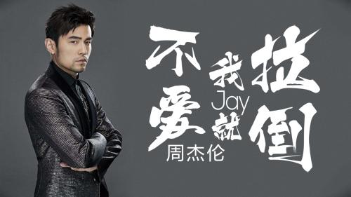 zhoujielun_buaiwojiuladao_guitar