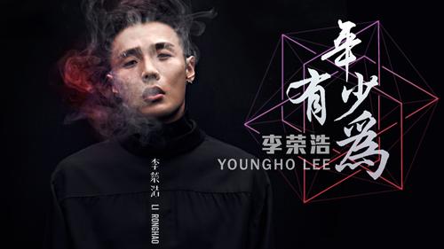 lironghao_nianshaoyouwei_guitar