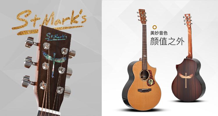 圣马可吉他