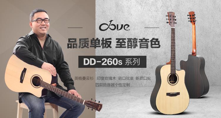 doveDD260系列