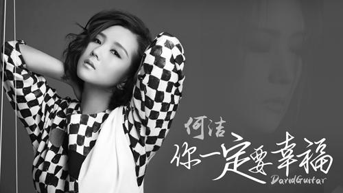 hejie_niyidingyaoxingfu_guitar