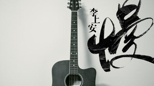 lishangan_man_guitar