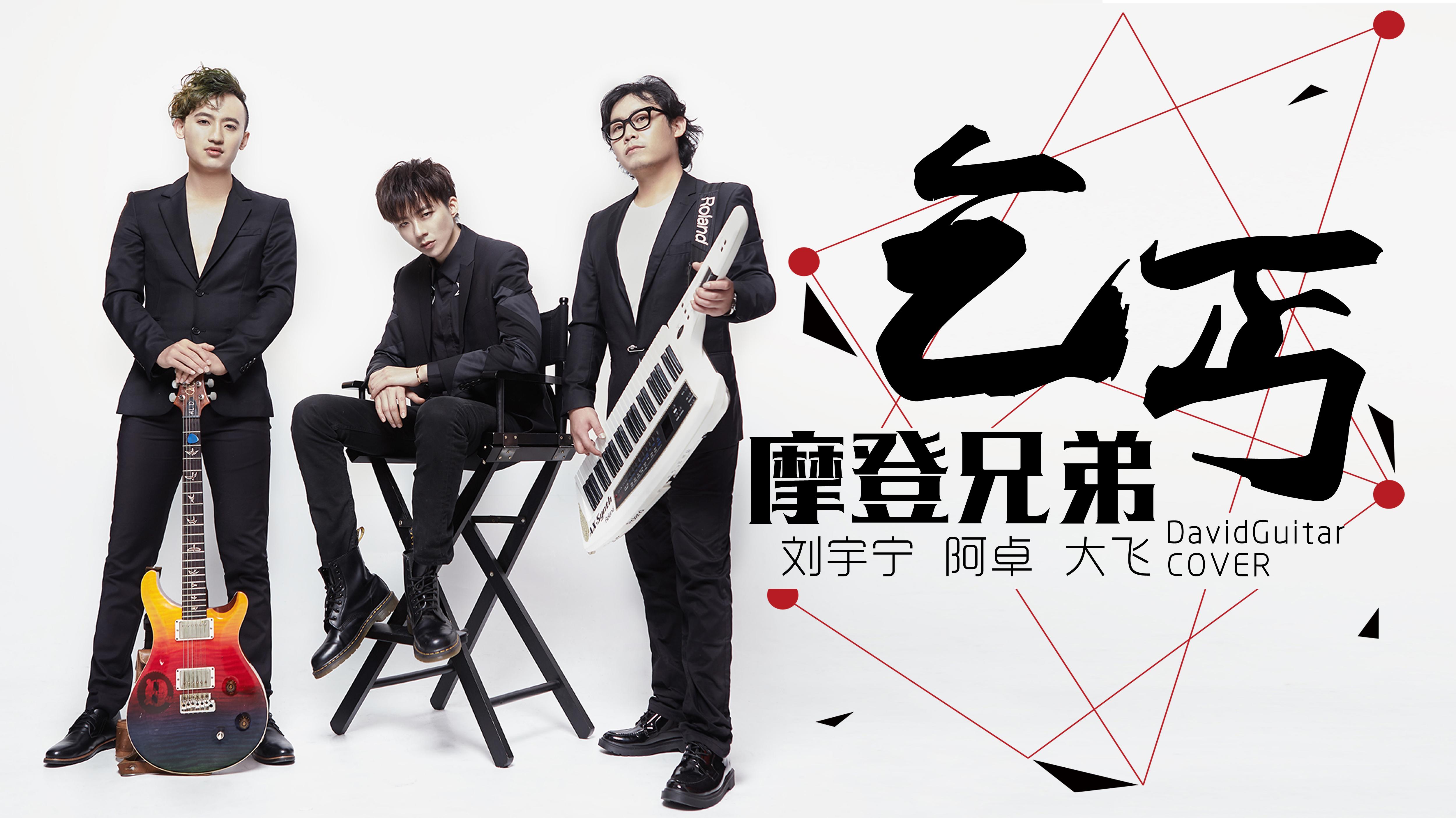 modengxiongdi_qigai_guitar大尺寸