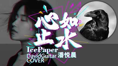 IcePaper_xinruzhishui_guitar