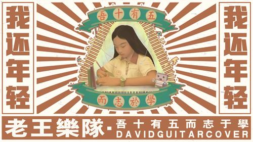 laowangyuedui_wohainianqing_guitar