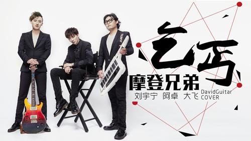 modengxiongdi_qigai_guitar