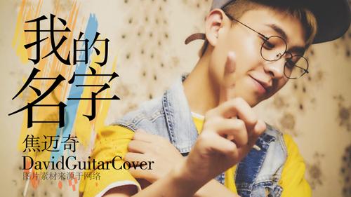 jiaomaiqi_wodemingzi_guitar