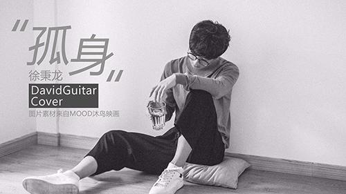 xubinglong_gushen_guitar