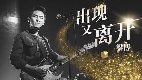 liangbo_chuxianyoulikai_guitar