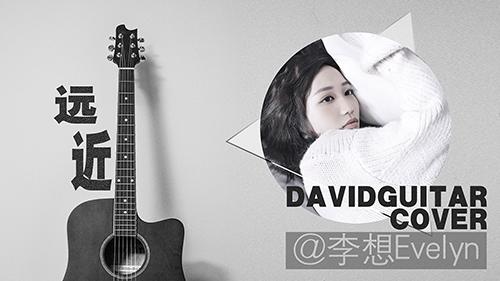 lixiangEvelyn_yuanjin_guitar