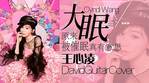 wangxinling_damian_guitar