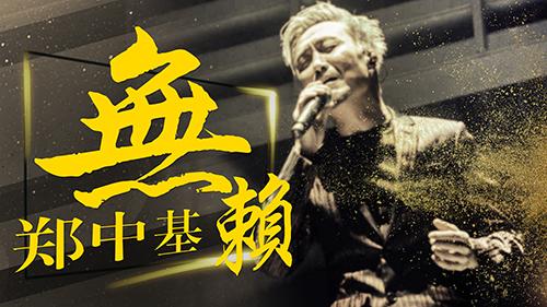 zhengzhongji_wulai_guitar